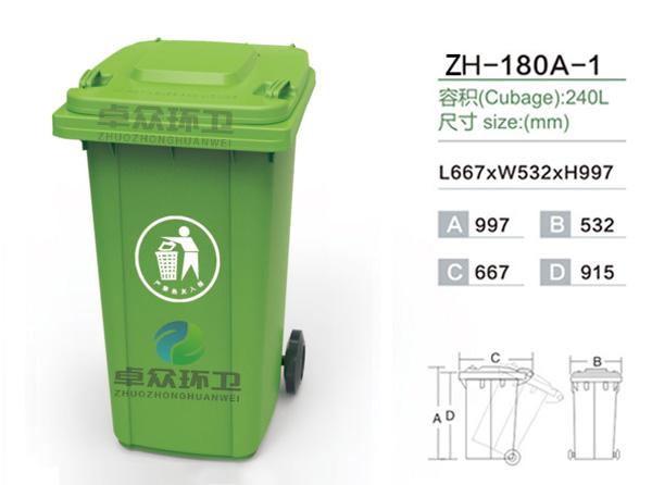 180L环卫垃圾桶 适用范围:城市街道、市政、物业小区、运动场所、公园沙滩等休闲场所、乡镇街道、城市道路等公共场所 其材质跟360L、240L、400L、660L、1100L等容量的垃圾桶一样,均为高密度聚乙烯材料,潍坊卓众环卫设施有限公司长期低价供应各种规格、不同容量、颜色多样的环卫垃圾桶,欢迎各位洽谈合作。 联系人:张经理 联系方式:17605365234